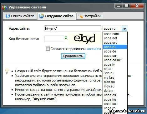 Как создать сайт на Ucoz - 14 Августа 2013 - Заработок в Интернете